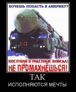 Русские Мечты