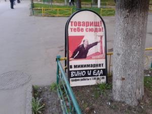 Ленин указывает путь