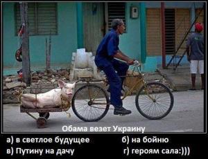 Обама везет Украину