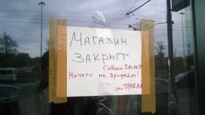 Москва словам не верит