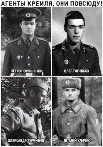Везде агенты Кремля