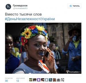 Новая украинка