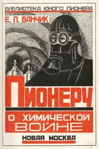 Дарт Вейдер в СССР