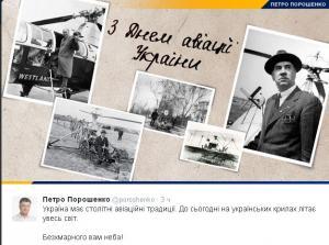 Многовековая история украинской авиации