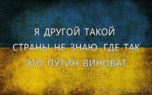 Справжний украйиньский смак