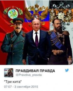 Три источника, три составные части России
