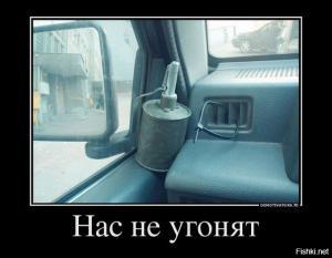 Русская противоугонка