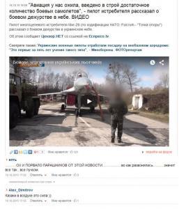 Козаки утерли нос тирану, или военно-воздушный кулак Украины