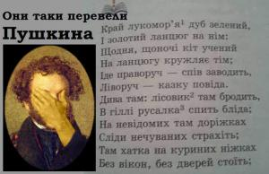 Пушкин на державной мове