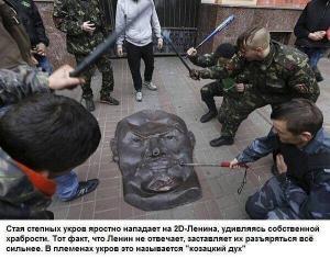 Укры и Ленин