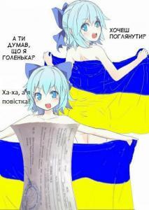 Девушка из Украины