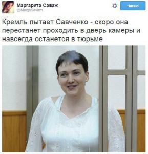 Надо спасать Савченко