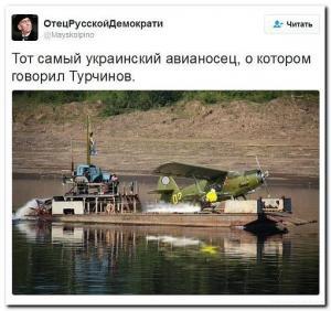 Авианосец Украины