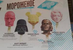 Облизать Владимира Владимировича