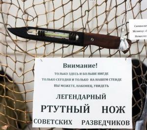 Ртутный нож советских разведчиков