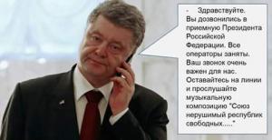 Аппарат абонента Путина