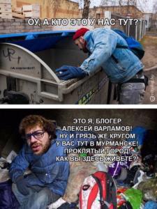 Соль земли русской