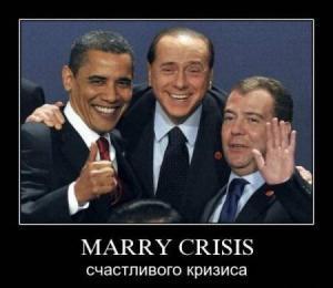 Счастливого кризиса