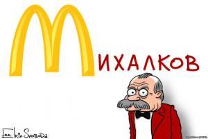 Мигалков Еда