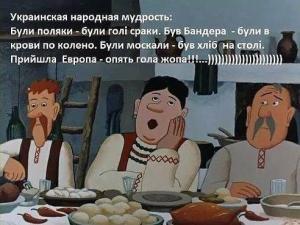 Украинские мрии