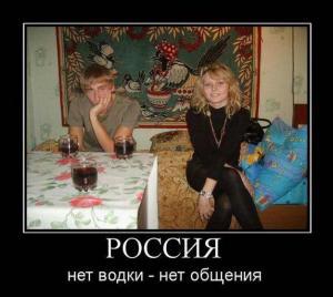 Водка и русские