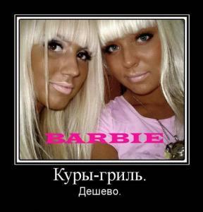Куры-гриль против блондинок