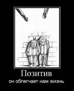 Позитив обегчает жизнь