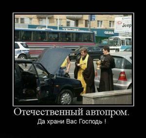Отечественный автопром