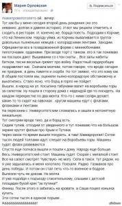 Психотронное оружие Путина