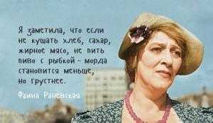 Фаина Раневская и быдлоюмор