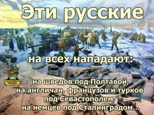 Русские нападают на всех