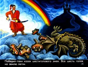 Козак-переможець СБУ