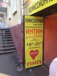 Комиссионный магазин