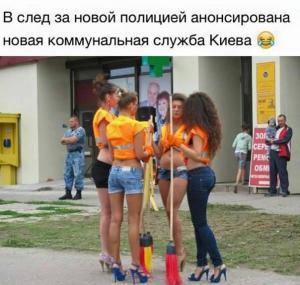 Новости коммунальных служб Киева