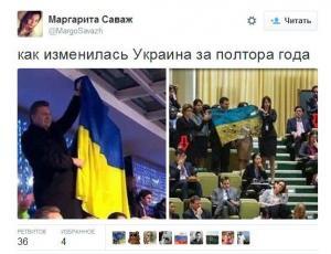 Дырявая Украина