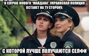 Новая украинская полиция