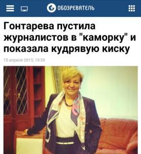 Украинский обозреватель