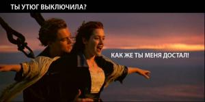 Любовь как на Титанике