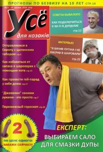 Козацкая правда