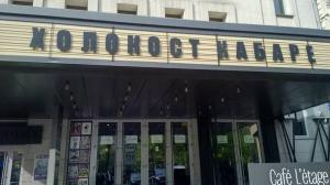 Холокост-кабаре в Киеве