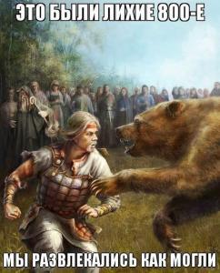 Русские развлечения