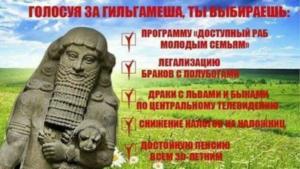 Голосуй за Гильгамеша!